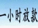 南京急用钱18260006006
