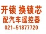 上海耘竹锁具(已备案)