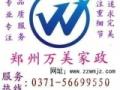 郑州专业地毯清洗 最专业清洗地毯 专业地毯清洗 满意付款