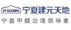 宁夏建元天地环保科技有限公司