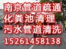 南京九瑞管道工程(综合服务)有限公司