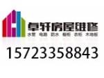 重庆卓轩维修有限公司