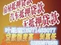 江夏房屋抵押贷款江夏快速信用贷款江夏纸坊贷款公司