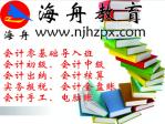 南京海舟职业培训学校