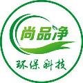 四川尚品净室内环境治理中心