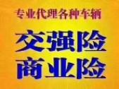 西安代办汽车年检保险业务