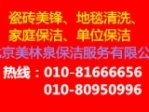 北京美林泉保洁服务有限公司