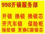 广州天河开锁公司