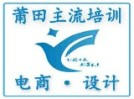 莆田市主流网络科技有限公司