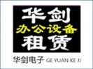 深圳市华剑电子科技有限公司