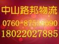 广州调车信息部/专业调车回程车/全国返程车/中山货运信息部