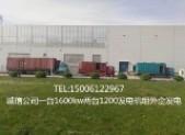 诚信发电机租赁有限公司