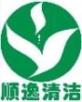 深圳市顺逸清洁服务有限公司