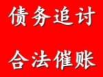 天津要账公司天津讨债公司天津要债公司