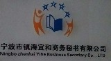 宁波市镇海宜和商务秘书有限公司
