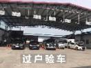 广州车务代办电话