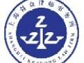 上海嘉定律師事務所