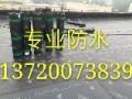 北京興達防水工程公司