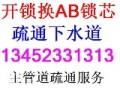 九龙坡石桥铺,渝州路电话13527574654周边开锁换锁芯