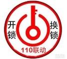 郑州开锁修锁服务部