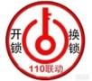上城区望江开锁公司13148422981