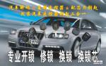 天津开锁公司 汽车开锁 保险柜开锁