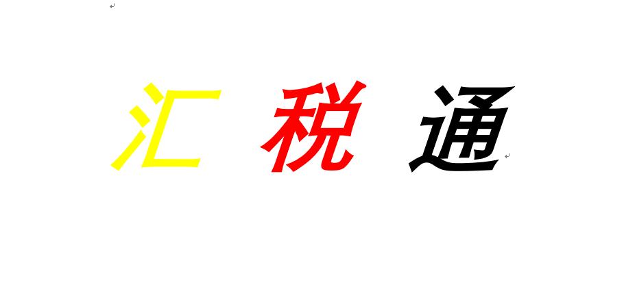 北京汇税通企业服务有限公司