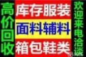 北京健銘庫存布料回收