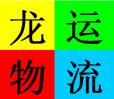 天津龙运物流公司