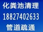 武汉华昌管道疏通公司