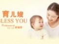 北京萬嬰寶育兒嫂公司