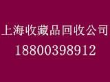 上海收藏品回收公司