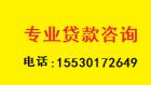 石家庄房易贷公司