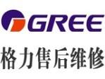北京格力空调维修电话