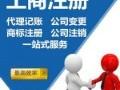 上海秦蒼企業登記代理有限公司