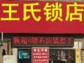 王氏开锁公司