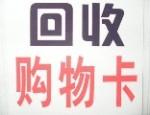 北京禮品購物卡回收