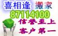 宁波江北搬家公司哪家好15557079595