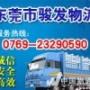 东莞到深圳物流专线 专业物流公司 货运公司 全国整车零担