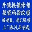 广州白云区开锁公司