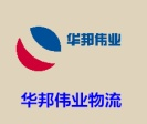 北京华邦伟业物流有限公司