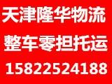 天津市隆华物流公司