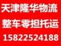 天津至北京专线