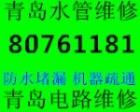 青岛理想疏通维修公司(通马桶30元)