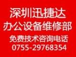 深圳市宝安区新安迅捷达办公设备维修商行