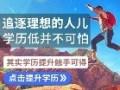 盘锦大专学历本科学历报名