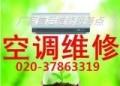 美的专修)广州美的洗衣机售后维修电话