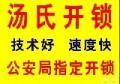 全上海开锁换锁芯 请认准-汤氏开锁公司 以防假冒