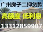 广州房子二押贷款