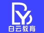 白云教育专业培训中心